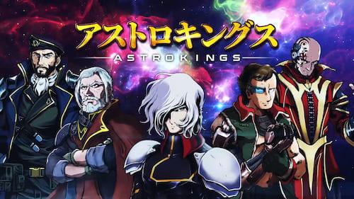 アストロ キングス wiki